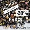 ЧЕРНАЯ ПЯТНИЦА -20% на все!!!!