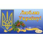 Схема для вышивки бисером «Люблю Україну!»