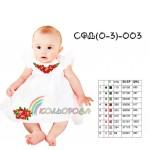 Сарафан детский (0-3 года) SFD-3