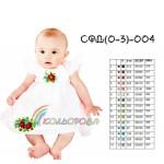 Сарафан детский (0-3 года) SFD-4