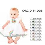 Сарафан детский (0-3 года) SFD-5