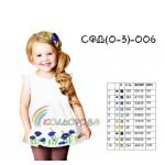 Сарафан детский (0-3 года) SFD-6