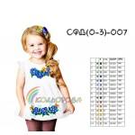Сарафан детский (0-3 года) SFD-7