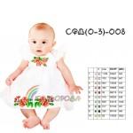 Сарафан детский (0-3 года) SFD-8