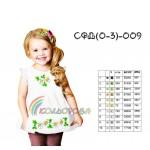 Сарафан детский (0-3 года) SFD-9