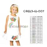 Сарафан детский (3-6 лет) SFD-07