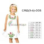 Сарафан детский (3-6 лет) SFD-08