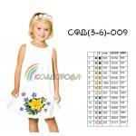 Сарафан детский (3-6 лет) SFD-09