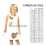 Сарафан детский (3-6 лет) SFD-012