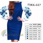 Платье женское комбинированное, PGK-117