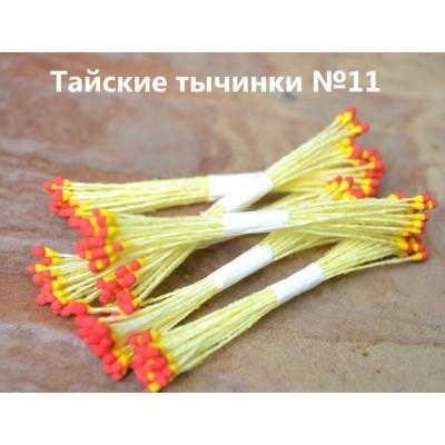 Тайские тычинки № 11 (двухстор.), 25шт