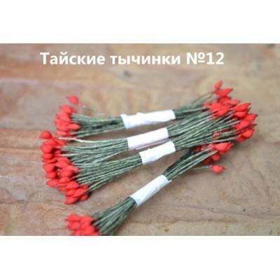 Тайские тычинки № 12 (двухстор.), 25шт