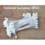 Тайские тычинки № 14 (двухстор.), 25шт