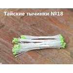 Тайские тычинки № 18 (двухстор.), 25шт