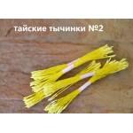 Тайские тычинки № 2 (двухстор.), 25шт