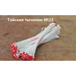 Тайские тычинки № 23 (двухстор.), 25шт