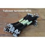 Тайские тычинки № 31 (двухстор.), 25шт