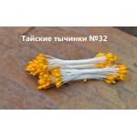 Тайские тычинки № 32 (двухстор.), 25шт