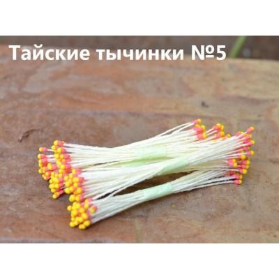 Тайские тычинки № 5 (двухстор.), 25шт