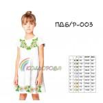 Сарафан детский (5-10 лет) - 003