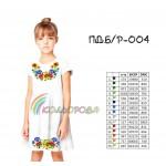 Сарафан детский (5-10 лет) - 004