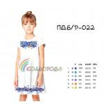 Сарафан детский (5-10 лет) - 022