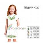Сарафан детский (5-10 лет) - 027