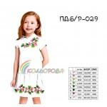 Сарафан детский (5-10 лет) - 029