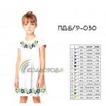 Сарафан детский (5-10 лет) - 030