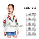 Вышиванка для девочки, SD-013