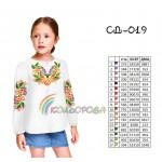 Вышиванка для девочки, SD-019