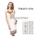 Женское платье без рукавов, PG_br_001