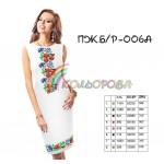 Женское платье без рукавов, PG_br_006А